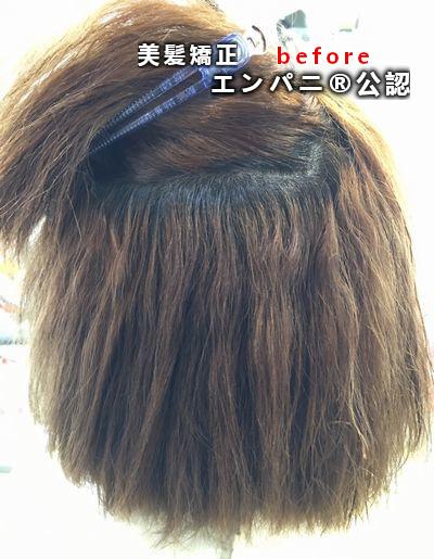 鈴鹿市加佐登の美髪矯正 ストナビ®美髪ナビによるダメージレスを条件とする正しい嘘のない美髪化ノートリ矯正®情報の掲載