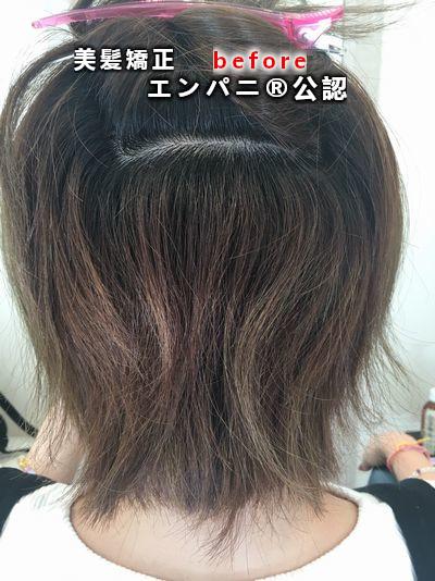 縮毛矯正 三島美髪化髪質改善効果エンパニ®のデザイン矯正