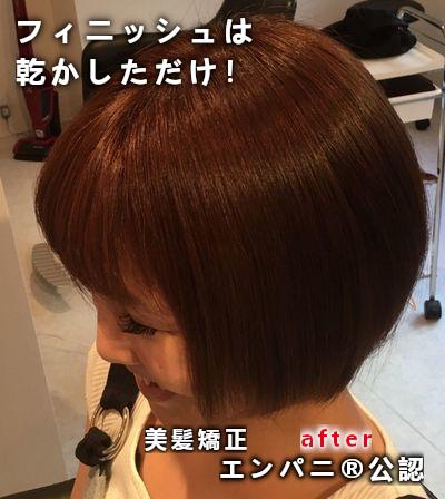 圧倒的に上手い縮毛矯正美髪矯正エンパニ®情報|鎌取縮毛矯正