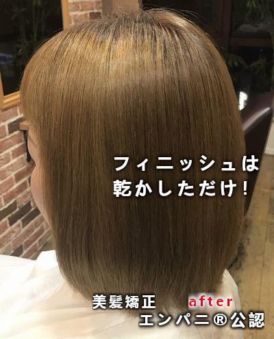 雑餉隈 縮毛矯正は最新美髪縮毛矯正トリートメント不要の髪質改善