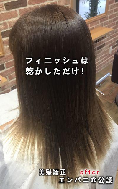 長野美髪矯正で重要なことはトリートメント不要ということ
