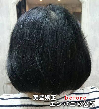 香取 上手いノートリ縮毛矯正は毛髪を極めた極髮美容師による美髪『香取縮毛矯正』は美髪専門攻略極髮サロンのダメージレス技術