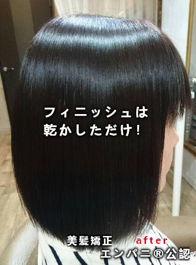 サラスト最新情報|保湿矯正アクアストレートや美髪矯正サラスト