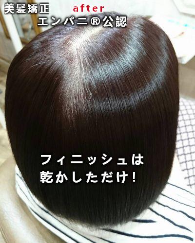 茨城 嘘のないダメージレス「茨城縮毛矯正ナビ」縮ナビはダメージレスの証ノートリ美髪縮毛矯正を極める極髮美容師を紹介