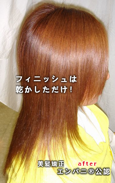 稲毛・幕張・津田沼エリア縮毛矯正が上手い美髪化専門サロン