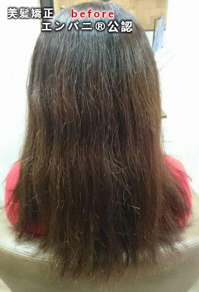 縮毛矯正 - 曳舟・東あずま・小村井ダメージフリー縮毛矯正はノートリ美髪縮毛矯正