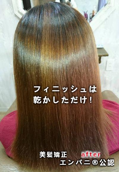 伊丹美髪矯正極髮美容師によるノートリ美髪加工技術により美髪革命を起こす革新的美髪矯正