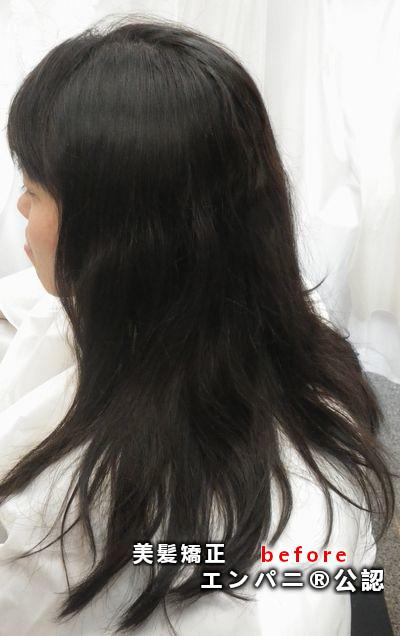 東京美髪トリートメント不要美髪縮毛矯正東京美髪研究所公式ページ