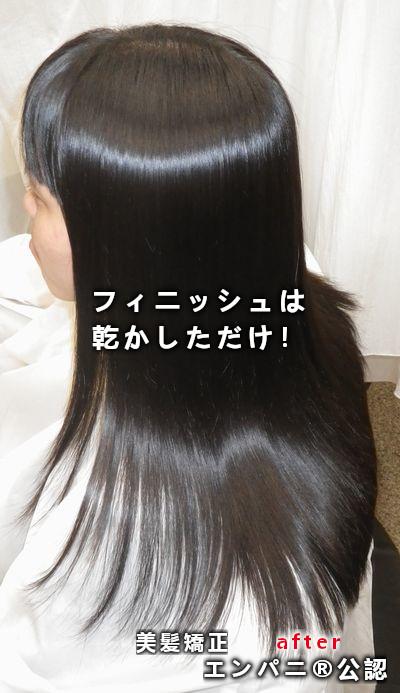 縮毛矯正 東京美髪化専門店【東京縮毛矯正】日本一レベルが圧巻