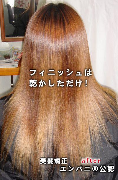 縮毛矯正 豊島区の東京美髪専門店のトリートメント不要が最強の証