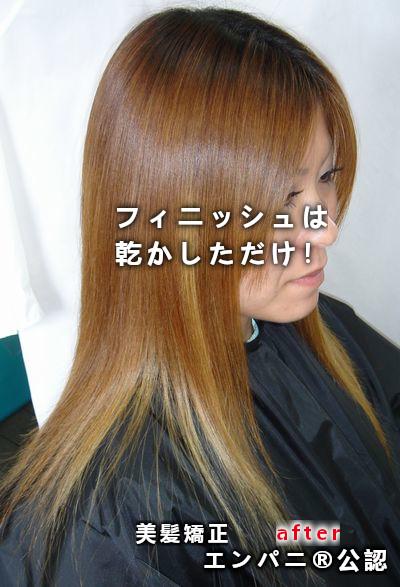 縮毛矯正 世田谷区の東京美髪専門店のトリートメント不要が最強の証