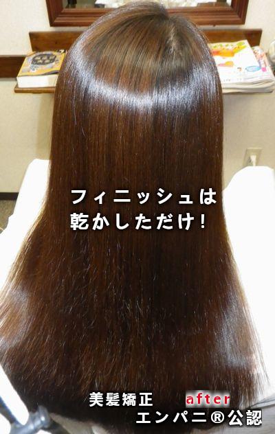 縮毛矯正重要情報|美髪化専門サロンはダツトリ宣言した上手い縮毛矯正プロの信頼ある美髪専門サロンです