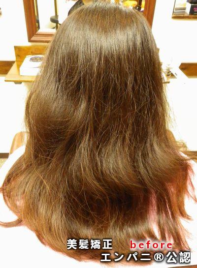 縮毛矯正 千代田区の東京美髪専門店のトリートメント不要が最強の証
