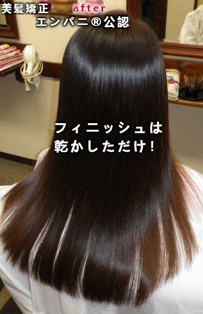 鎌ヶ谷 嘘のない「鎌ヶ谷縮毛矯正ナビ」縮ナビ美髪専門攻略店のノートリ美髪縮毛矯正を極める極髮美容師はダメージレスを証明