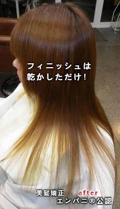 縮毛矯正 伊丹美髪矯正トリートメント不要美髪化専門店の髪質改善効果