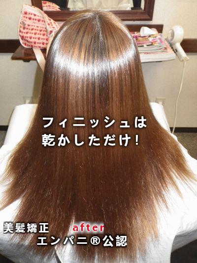 東京 髪質改善|美髪化専門店の美髪矯正による圧倒的効果