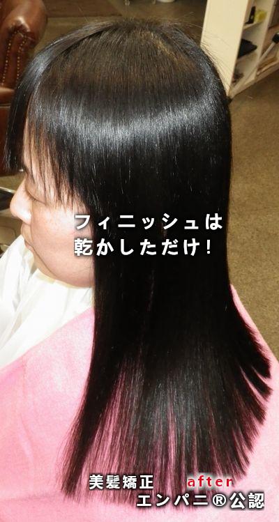 縮毛矯正 愛媛美髪化に特化した圧倒的技術