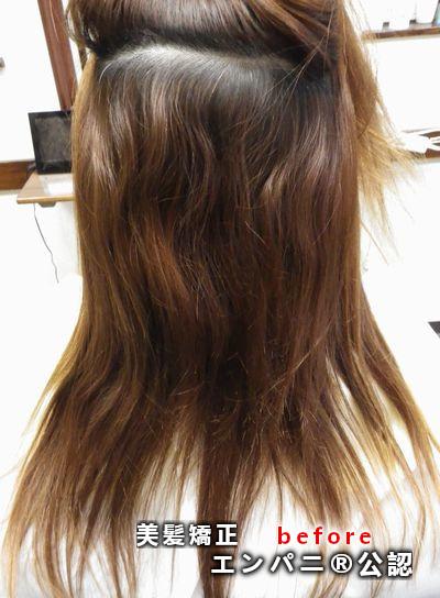 藤沢縮毛矯正|トリートメント不要の高難易度縮毛矯正