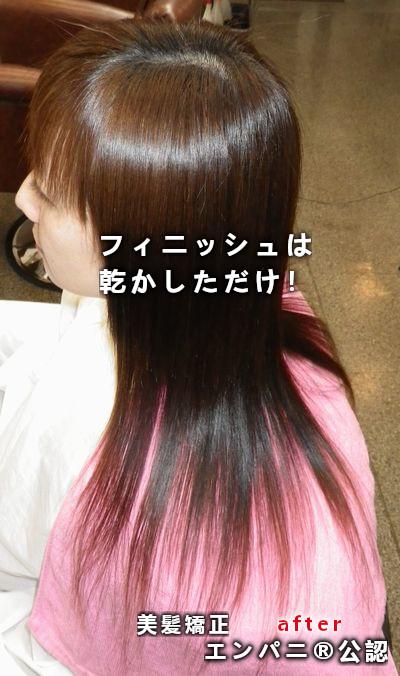 白子縮毛矯正情報日本最高峰技術の美髪縮毛矯正エンパニ®