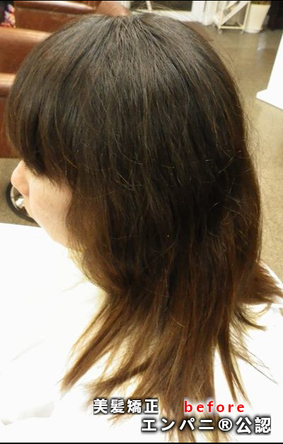 縮毛矯正 - 福岡ダメージフリー美髪縮毛矯正濃厚トリートメント不要が証明