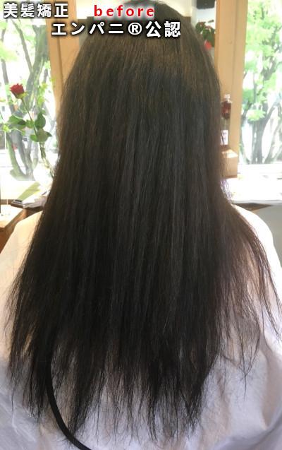鎌取縮毛矯正専門攻略店の美髪化専門知識は日本一レベルでトリートメント不要