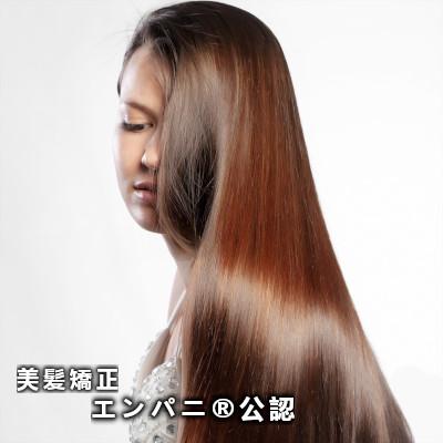 船橋(船橋縮毛矯正)美髪専門店の美初化縮毛矯正エンパニ®