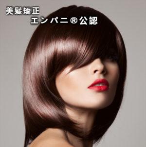 柏縮毛矯正最後に選ぶべき技術その理由極髮サロン