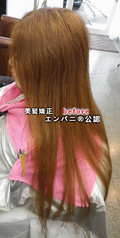 縮毛矯正 柏美髪化専門店の日本一レベル美髪化髪質改善技術