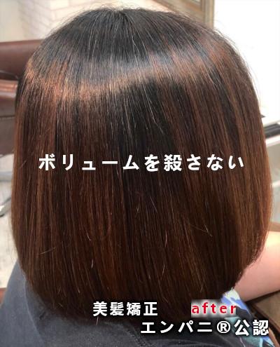 石神井公園エンパニ®公認『縮毛矯正』美髪縮毛矯正の美髪化髪質改善力