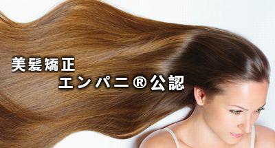 美髪化ラボ|毛髪内部構造美髪化に成功!脱トリートメント宣言