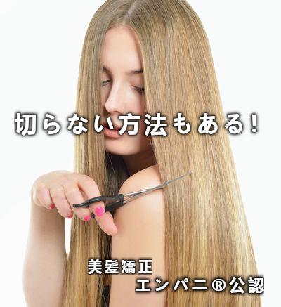 美髪ストレート最新情報 美髪ストレートのメリット・デメリット
