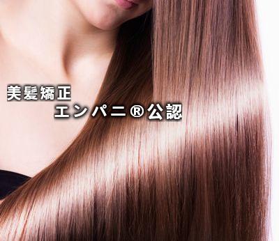 美髪矯正 - 市川美髪攻略サロンノートリ美髪攻略専門サロン